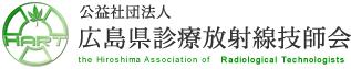 公益財団法人 広島県診療放射線技師会