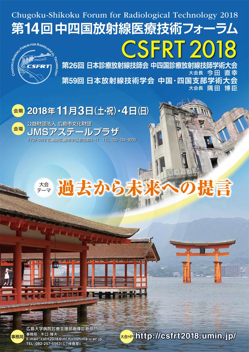 第14回中四国放射線医療技術フォーラム