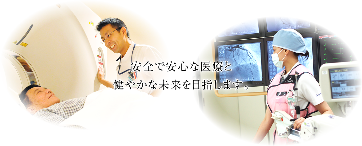安全で安心な医療と健やかな未来を目指します。