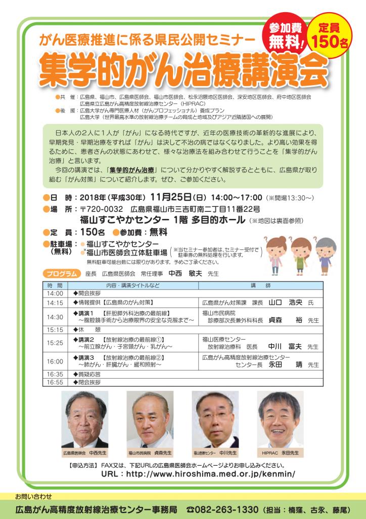 平成30年11月25日(日) がん医療推進に係る県民公開セミナー 集学的がん治療講演会