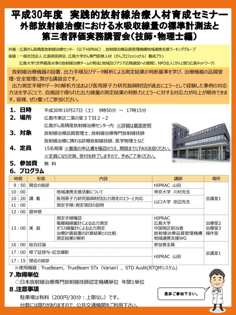 士 管理 放射線 品質 治療 放射線品質管理室