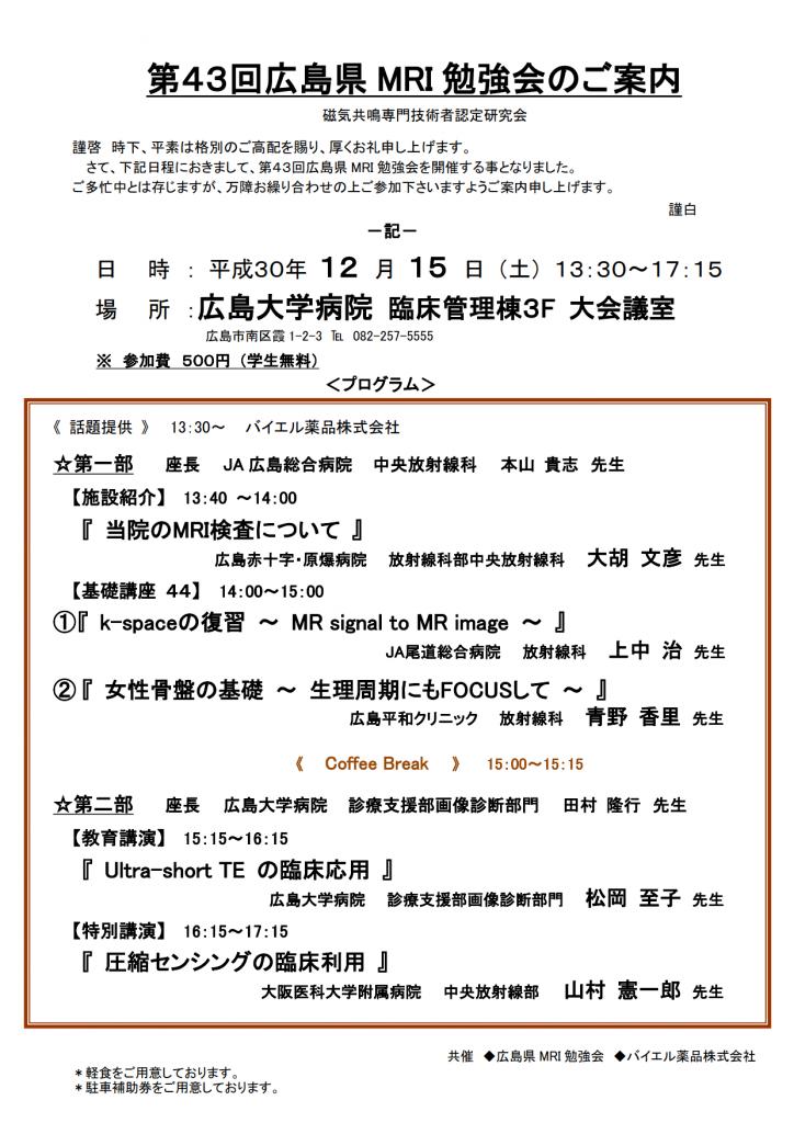 ★第43回広島MR勉強会プログラム2018 12 15_1