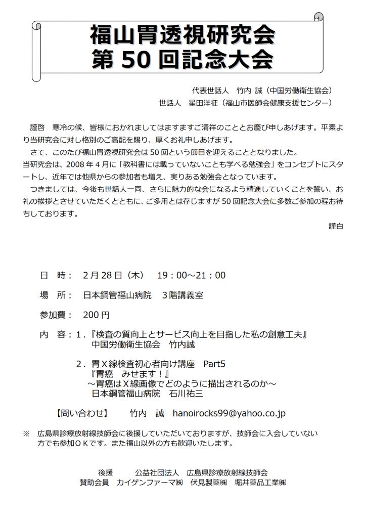 第50回福山胃透視研究会_1