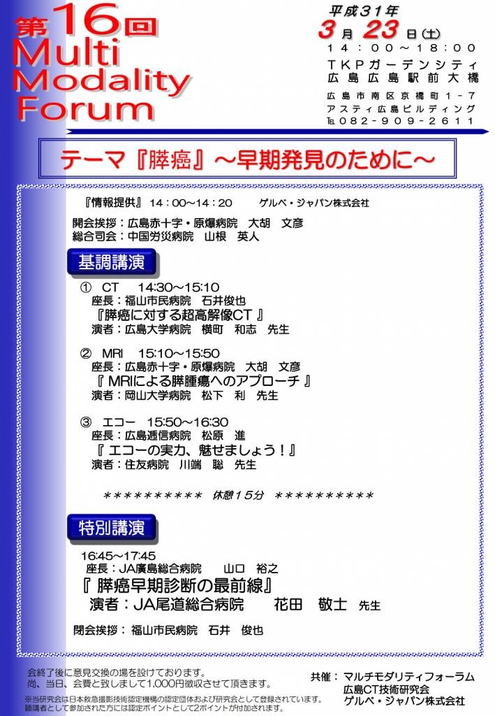 【決定】第16回MMFプログラム(19.02.13)__1