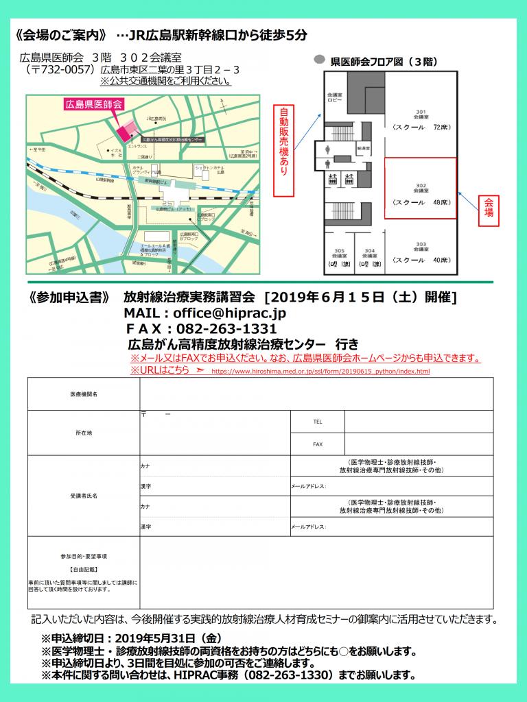 2019.6.15 広報チラシ原稿_最終_20190419(平成→令和) (1)_2