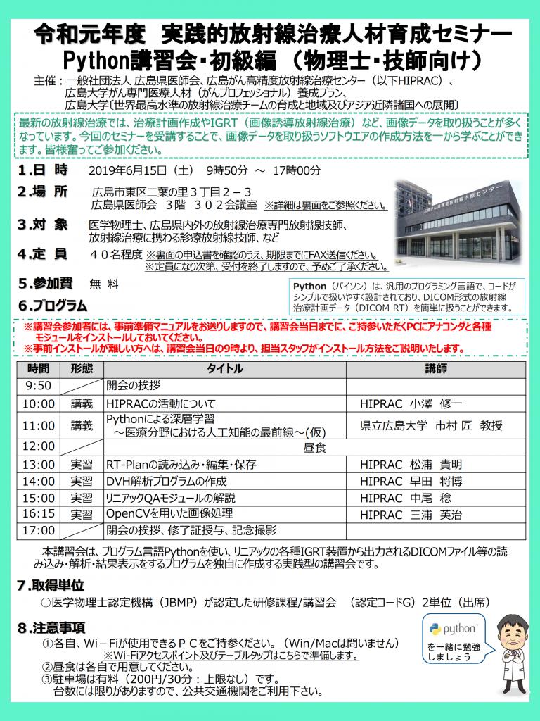 2019.6.15 広報チラシ原稿_最終_20190419(平成→令和) (1)_1