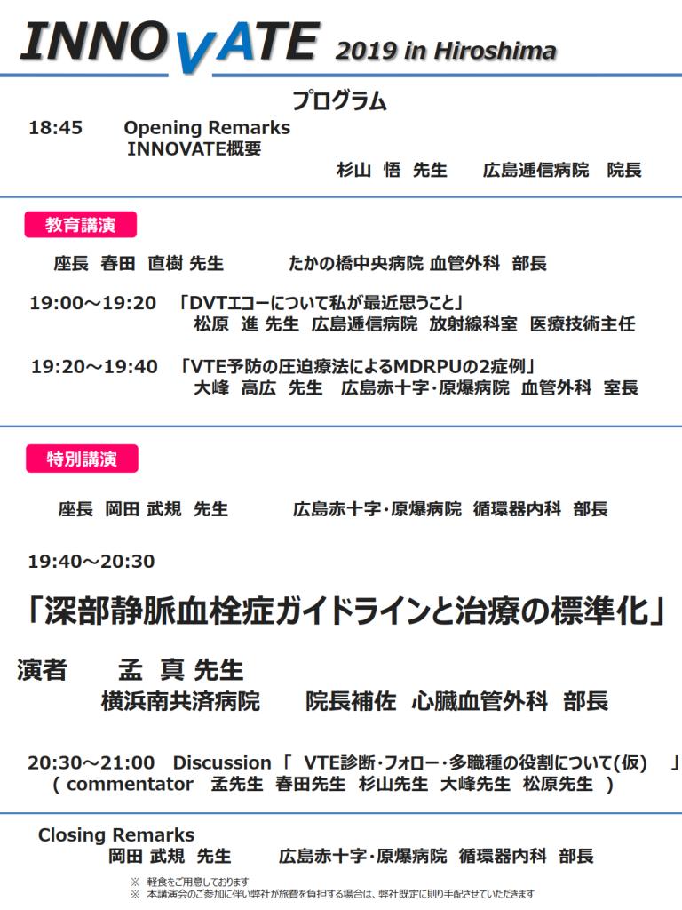 INNOVATE2019Hiroshima_3