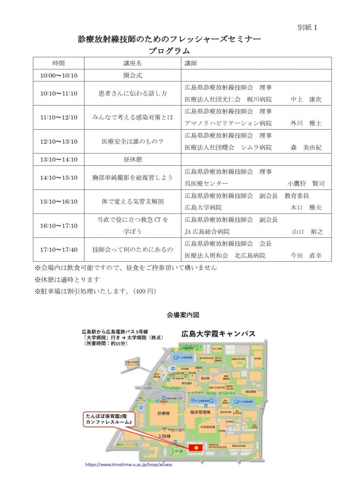 令和元年フレッシャーズセミナープログラム及び会場地図・申込書_2