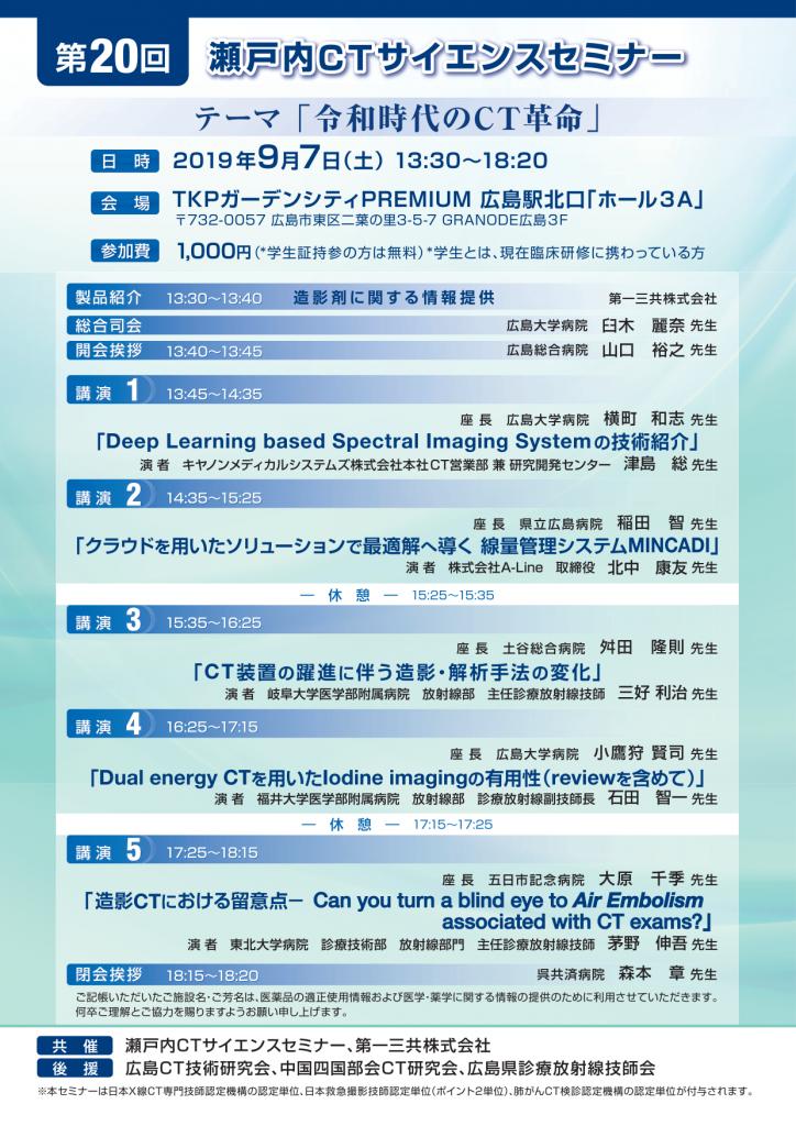 第20回瀬戸内CTサイエンスセミナー案内状【確定版】_1