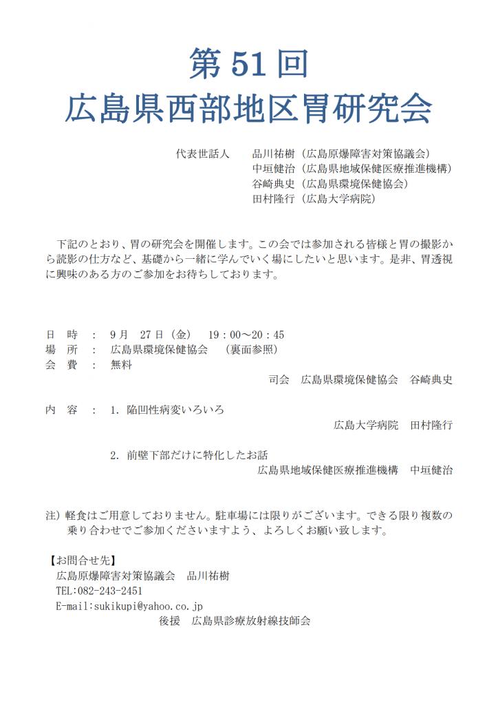 第51回広島県西部地区胃研究会_1