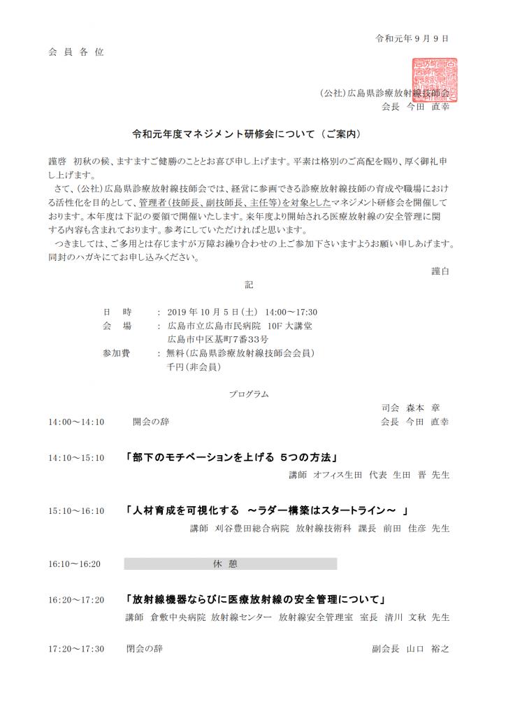 広島県診療放射線技師会令和元年度マネジメント研修会 _1