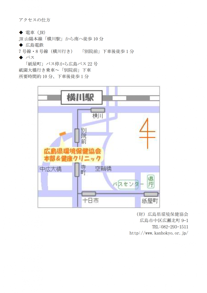 第51回広島県西部地区胃研究会_2