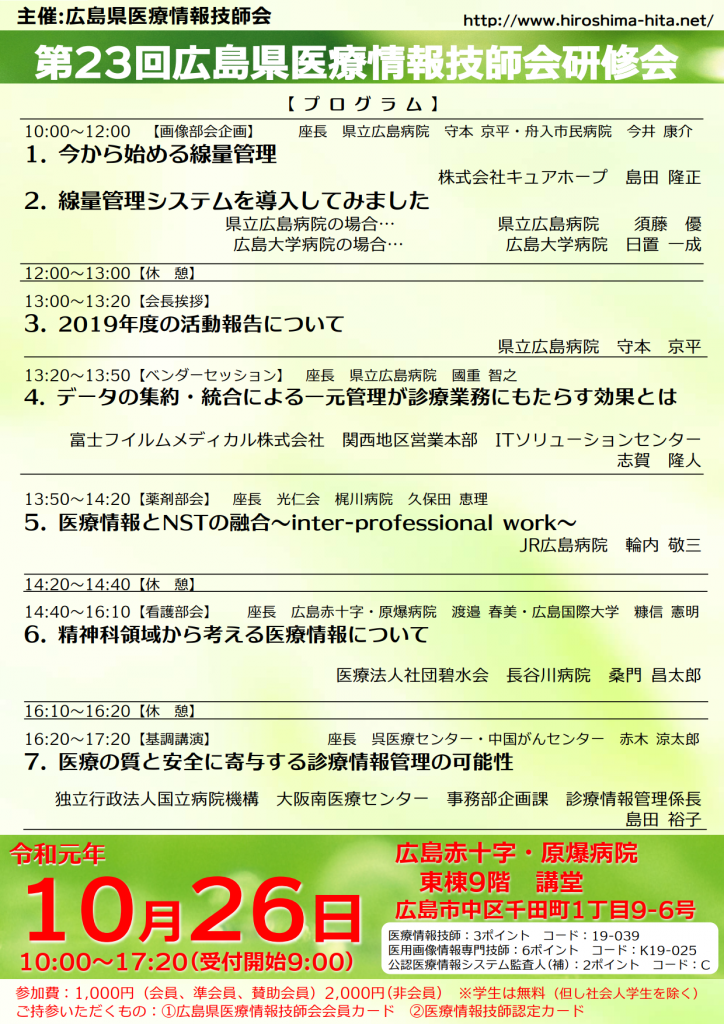 20191026第23回広島県医療情報技師会研修会プログラムvol.000_1