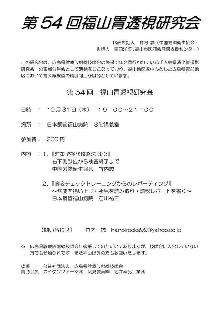 第54回福山胃透視研究会_1