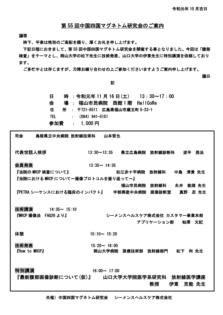 第55回 中四国マグネトム研究会案内状(案)_1