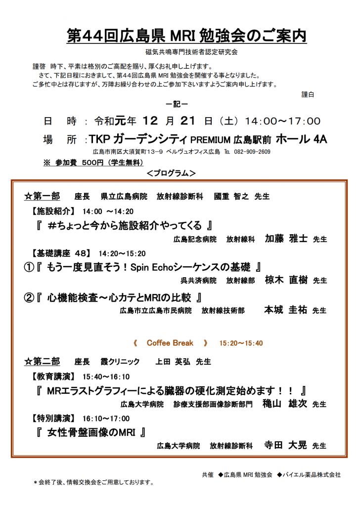 ★第44回広島MR勉強会プログラム2019.12.21_1