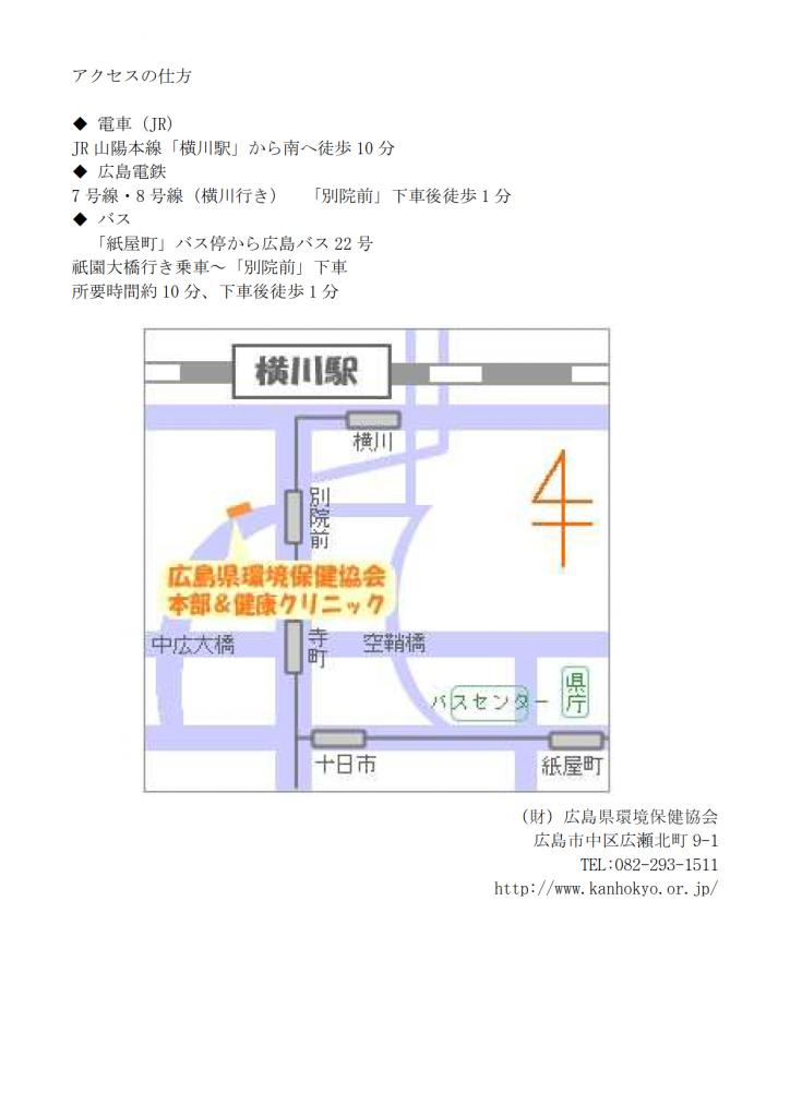 第52回広島県西部地区胃研究会_2