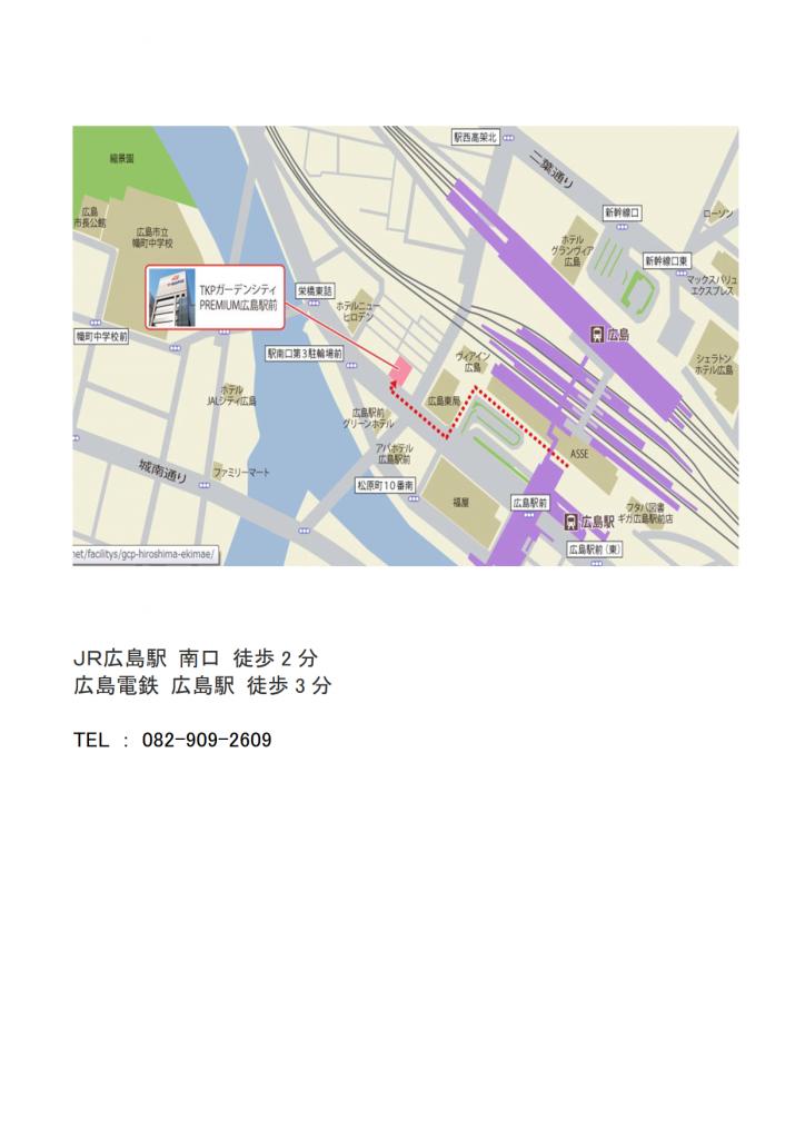 ★第44回広島MR勉強会プログラム2019.12.21_2