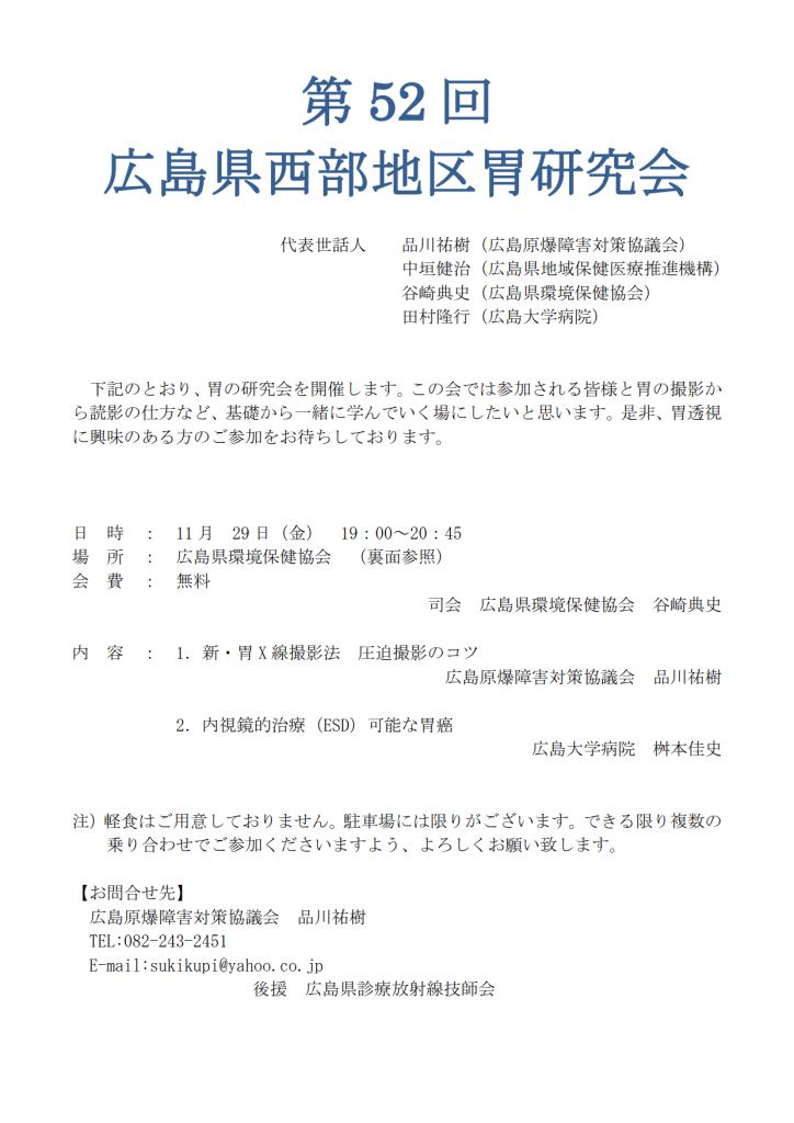 第52回広島県西部地区胃研究会_1