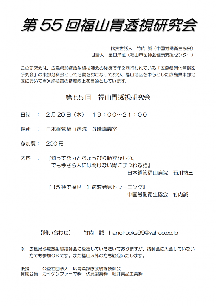 第55回福山胃透視研究会_1