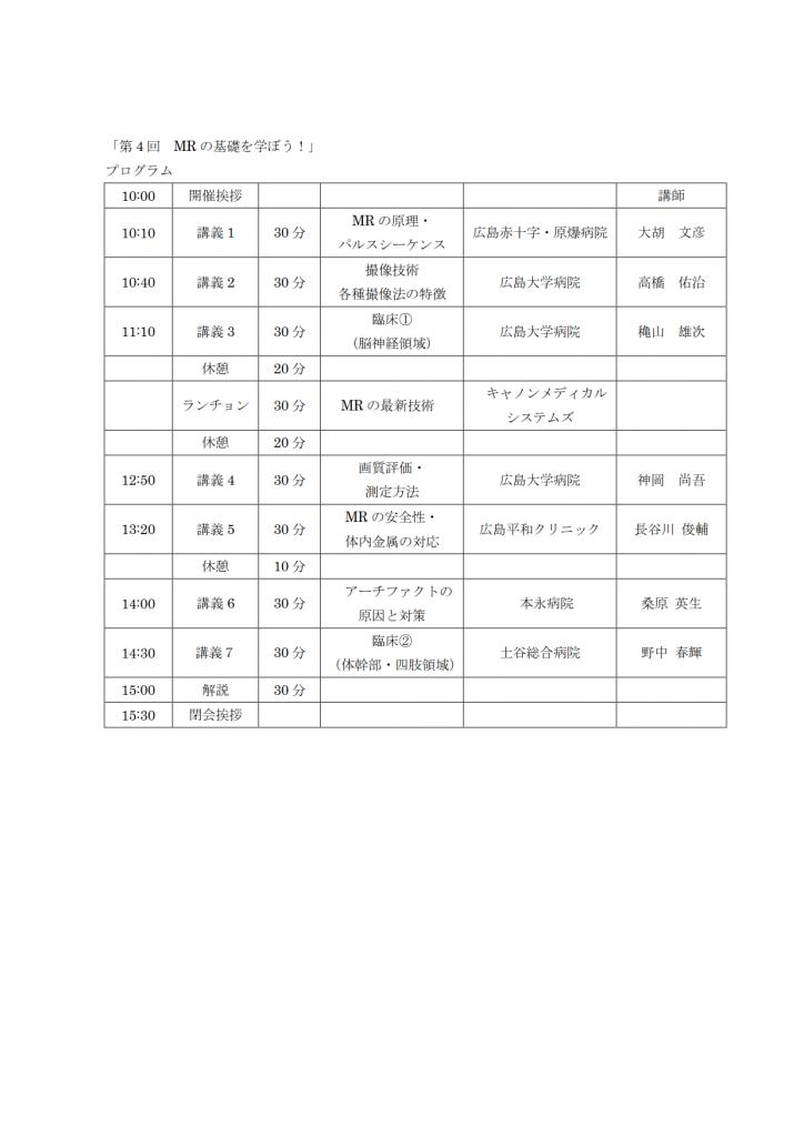 2020 MR専門技師認定試験セミナー 広島県診療放射線技師会南東安芸支部研修会_2