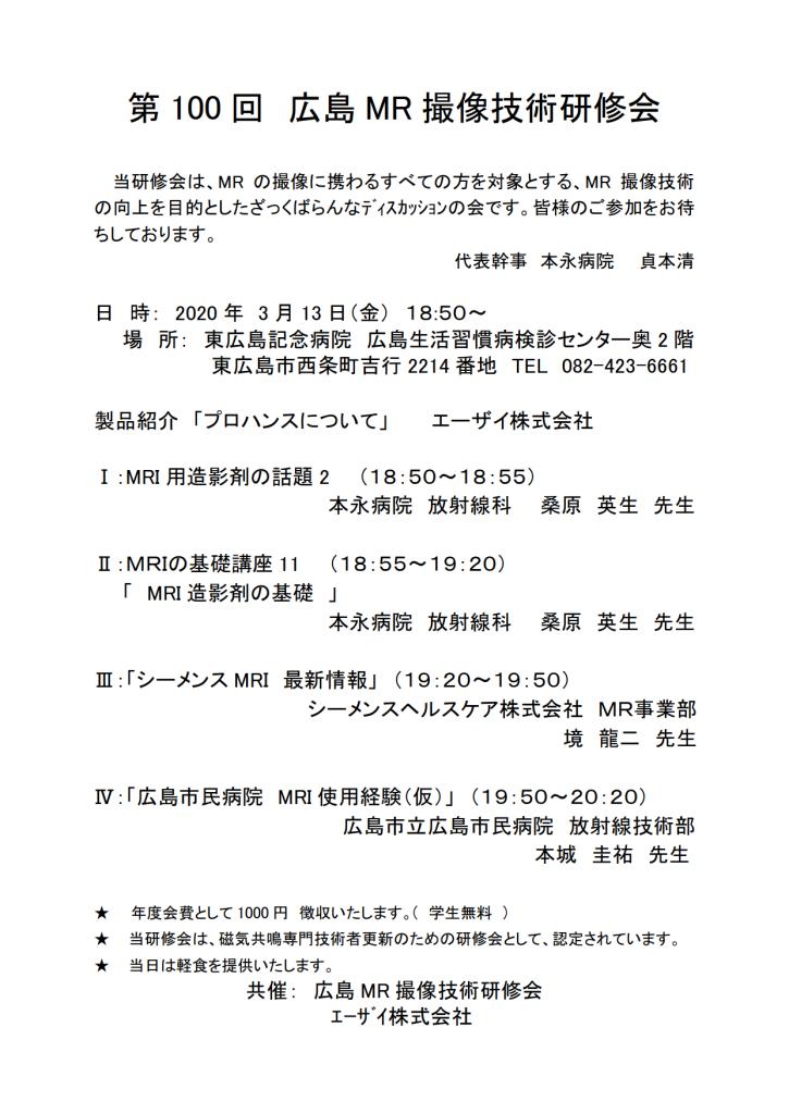 第100回 MR研修会 (1)_1