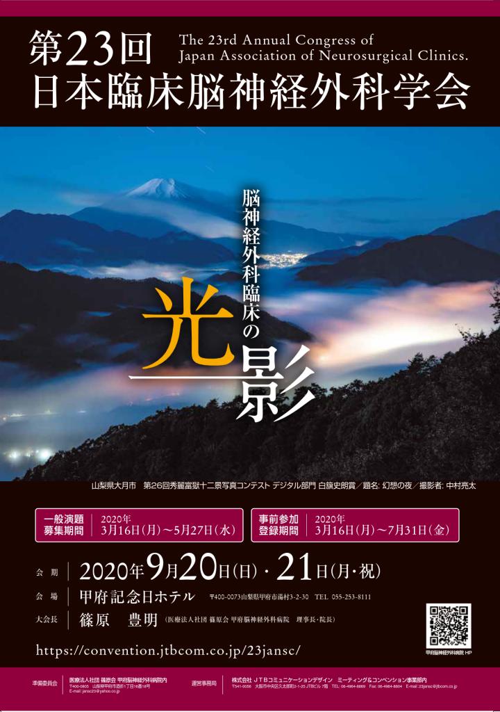 第23回日本臨床脳神経外科学会チラシ_1