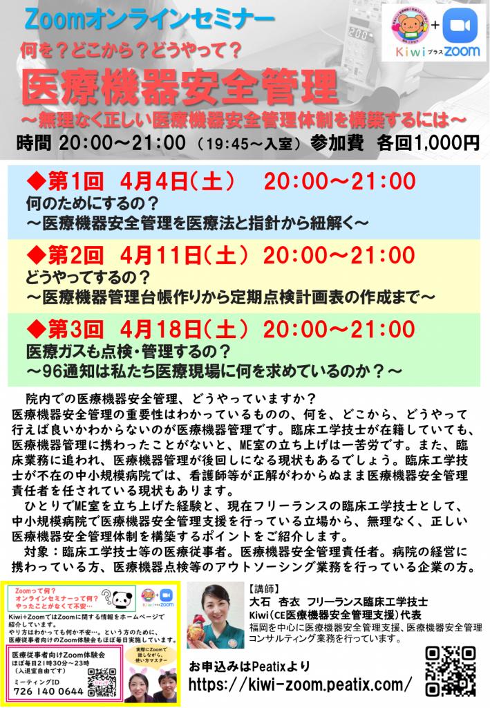 【HP掲載依頼】医療機器安全管理セミナー _1
