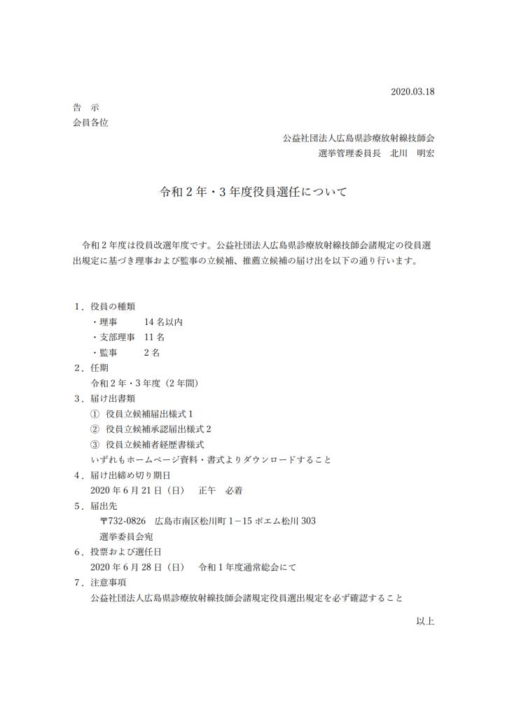 役員改選2020_1