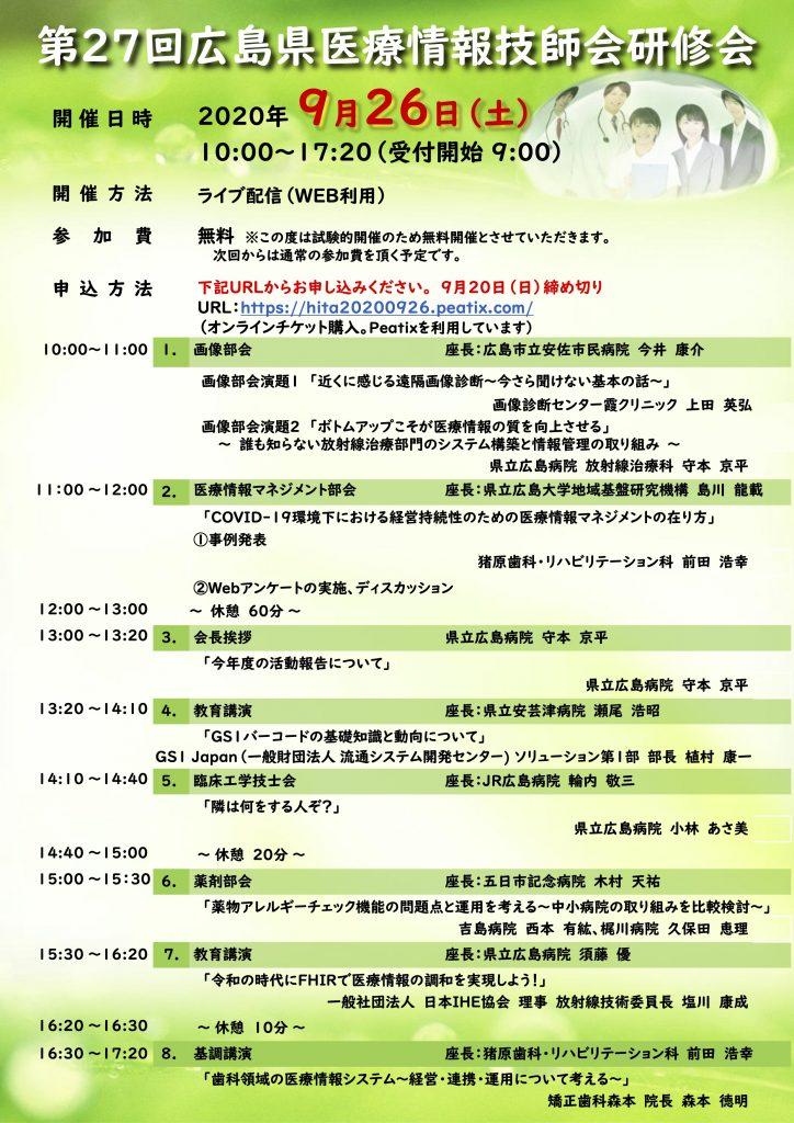 【URLあり確定版ver4】20200926第27回広島県医療情報技師会研修会プログラム