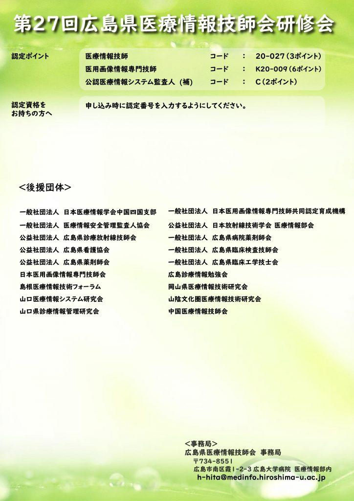 【URLあり確定版ver4】20200926第27回広島県医療情報技師会研修会プログラム2