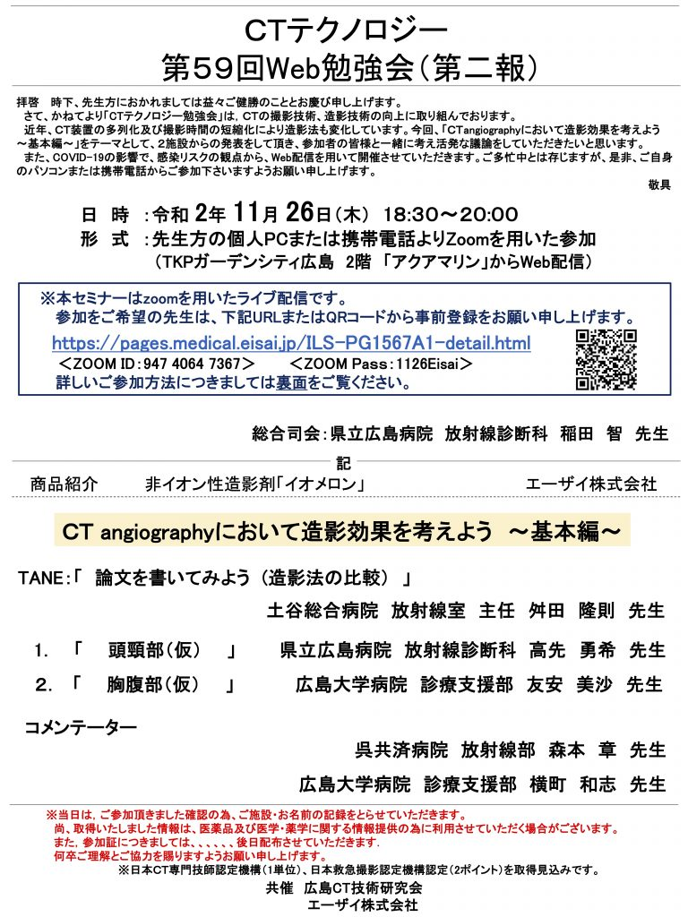 第59回CTテクノロジーWeb勉強会(第三報)