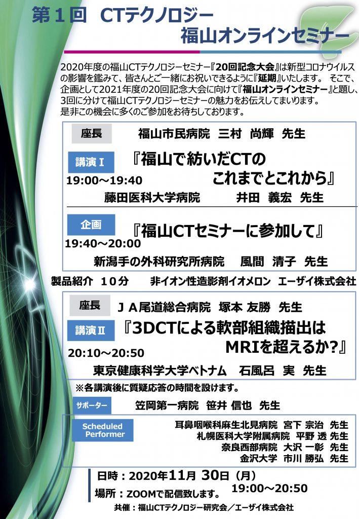 第1回福山オンラインセミナー