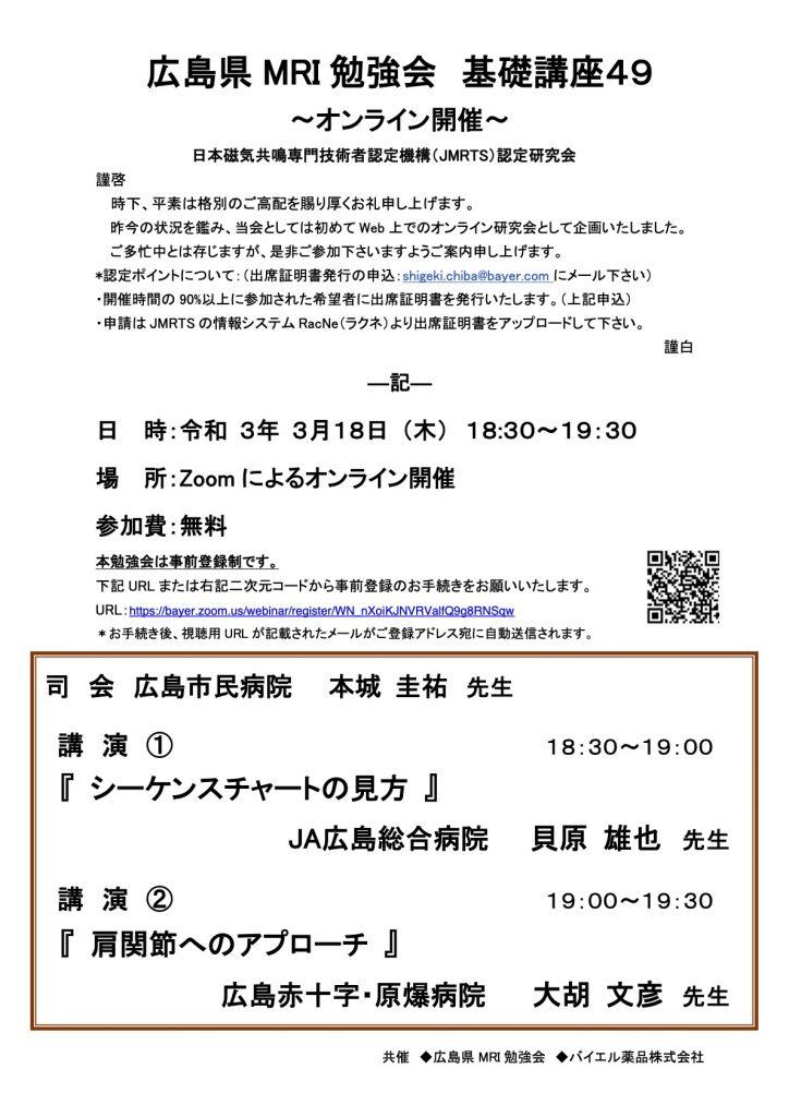 ★WEB広島県MRI勉強会 基礎講座49案内状2020.03